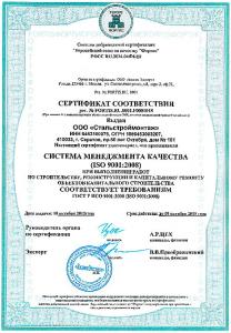 sertifikatiso